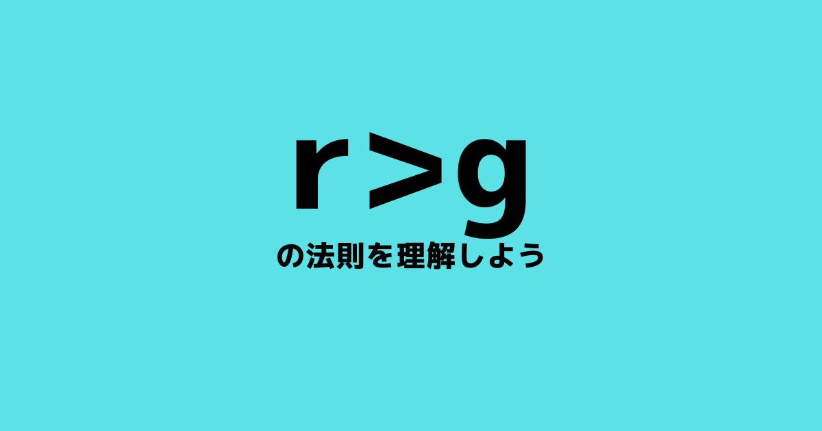 r>gの法則